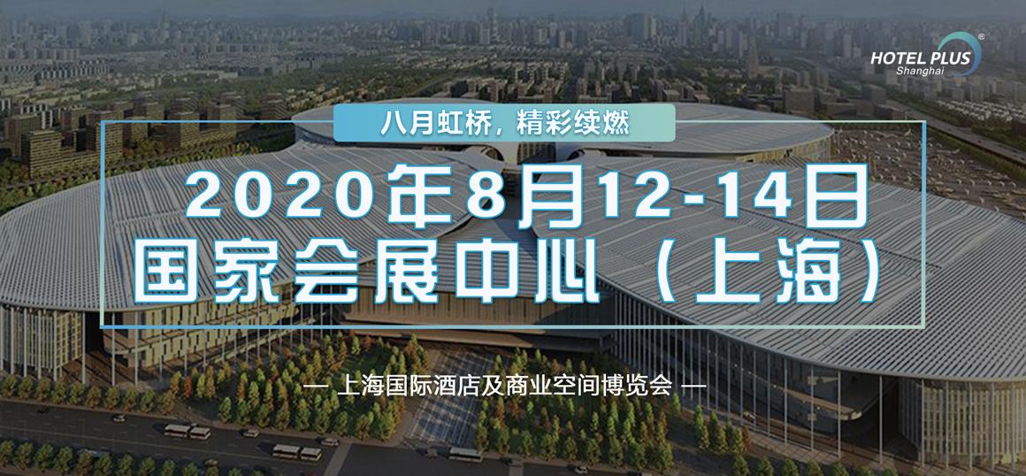 2020 Hotel Plus上海国际酒店及商业空间博览会延期