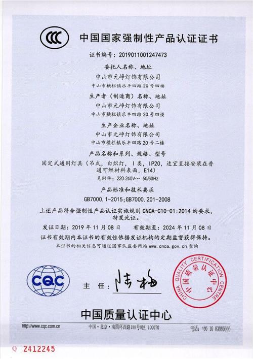 3C证书-中文